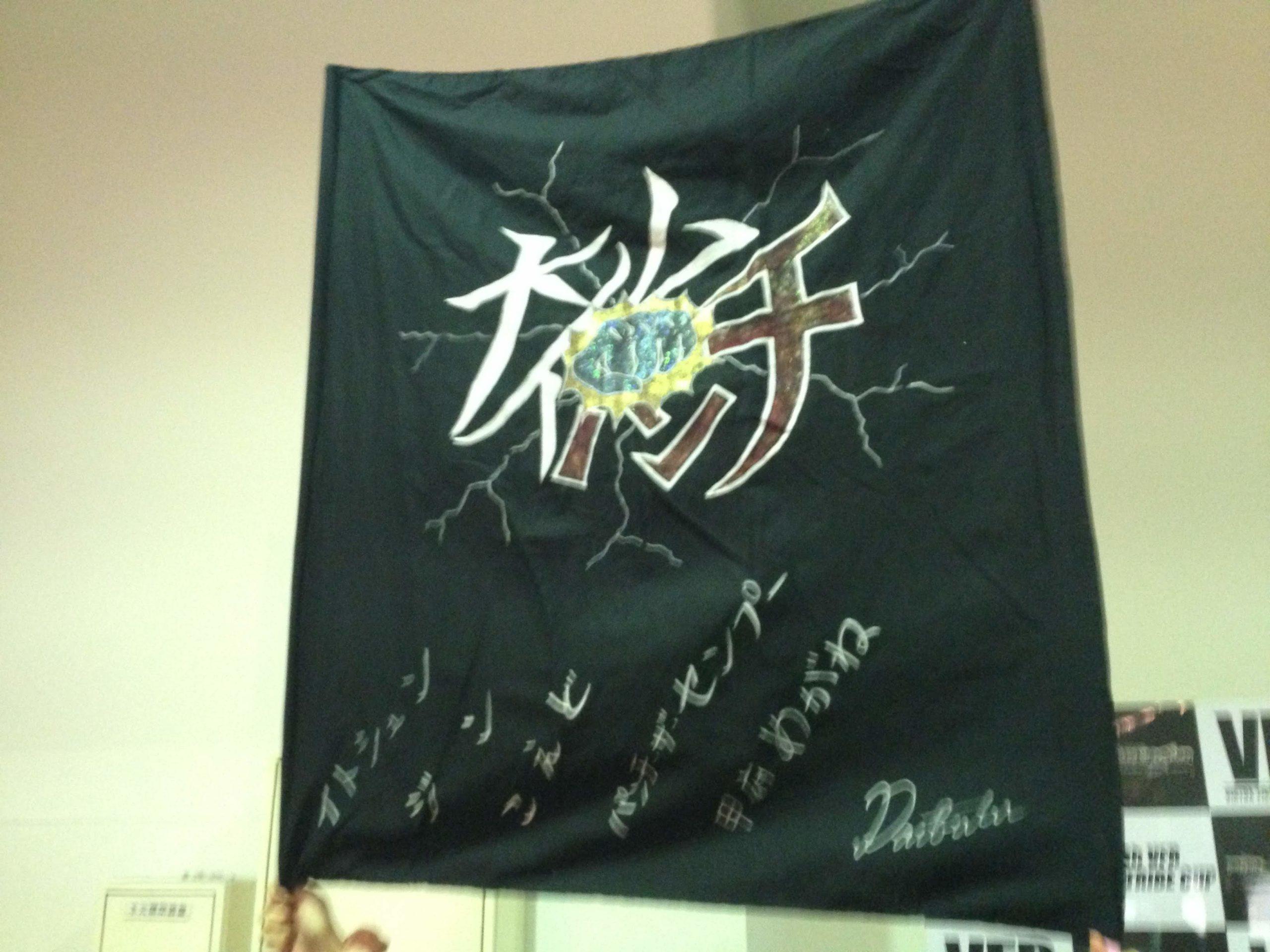 daibutsu_flag